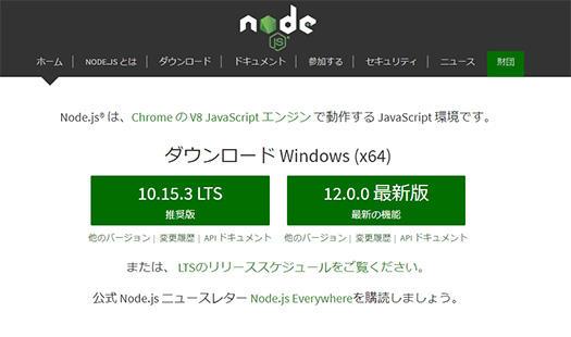 4ec4b2facca3f Node.js 12正式版が登場、1年ぶりのLTS対象バージョン。起動高速化、TLS1 ...