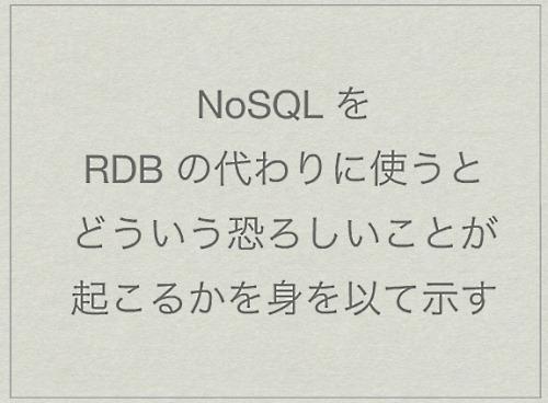 NoSQL fig1