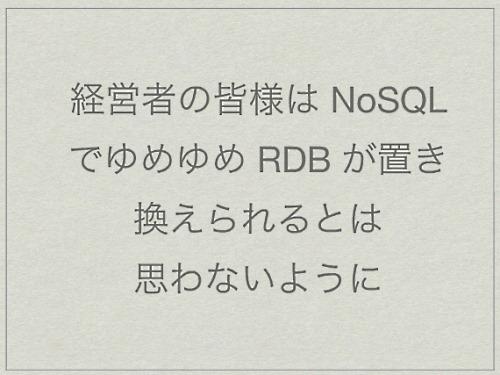 NoSQL fig9