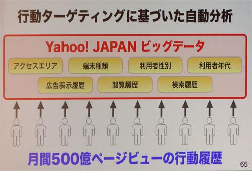 「ビッグデータ分析でスマホの接続率を改善」孫社長が明かす、ソフトバンクのビッグデータ活用法。Oracle CloudWorld Tokyo 2013