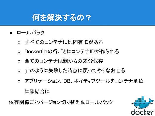 Dockerの基礎 なにを解決するの(続き)