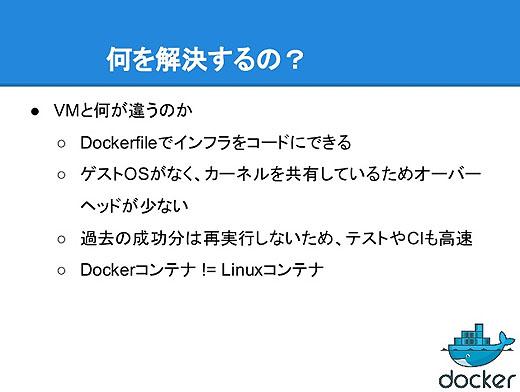 Dockerの基礎 なにを解決するの(続々)