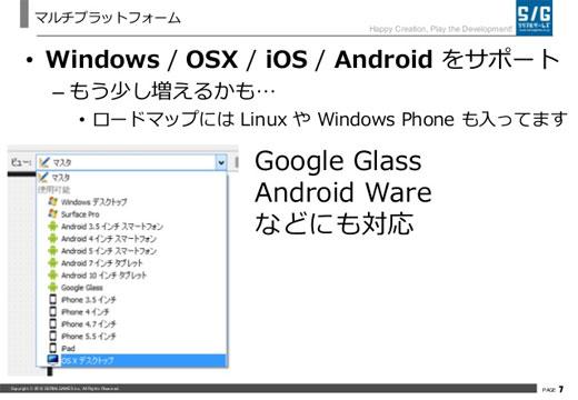 DelphiはWindows、MacOS X、iOS、Androidの4つのOSをサポート