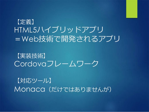 Monaca:HTML5ハイブリッドアプリ開発ツール